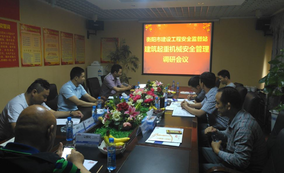 Hengyang Construction Project Safety Supervision Station Came to Our Company Conduct research